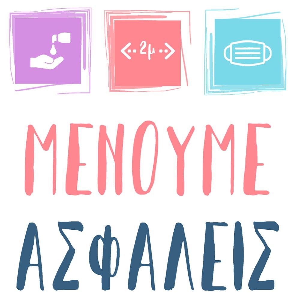 #menoume_asfaleis